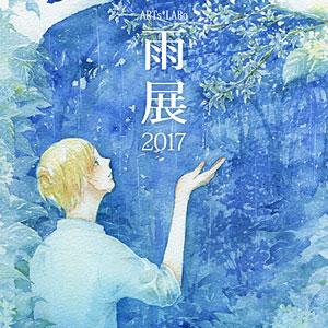 ARTs*LABo 雨展2017