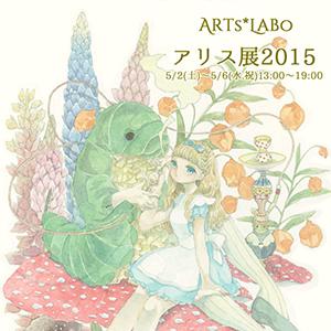 アリス展 2015