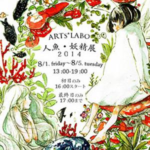 人魚・妖精展 2014