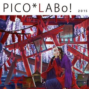 PICO*LABo! 2015