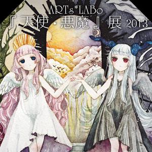 天使・悪魔展 2013