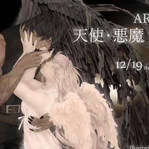 天使・悪魔展 2014