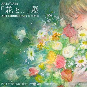 『 花と... 』展