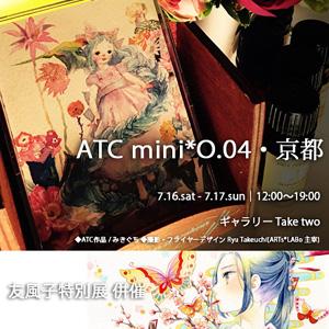 ATC mini*O.04・京都